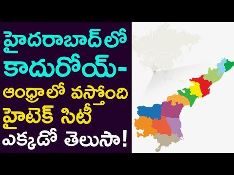 Not In Hyderabad.. New Hi-Tech City In AP..! Do You Know Where ? || Taja30