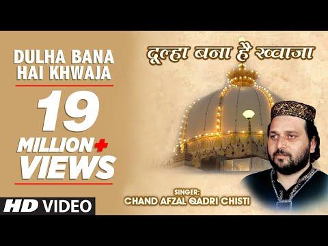 ► दूल्हा बना है ख्वाजा || Chand Afzal Qadri Chishti || T-Series Islamic Music