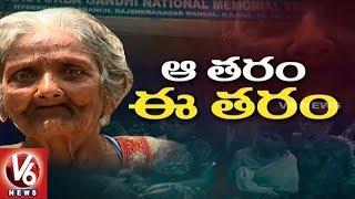 Special Program On National Grandparents Day | Aa Taram Ee Taram | V6 News