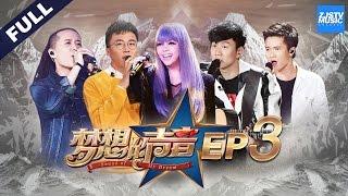[ FULL ] Sound of My Dream EP.3 20161118 /ZhejiangTV HD/