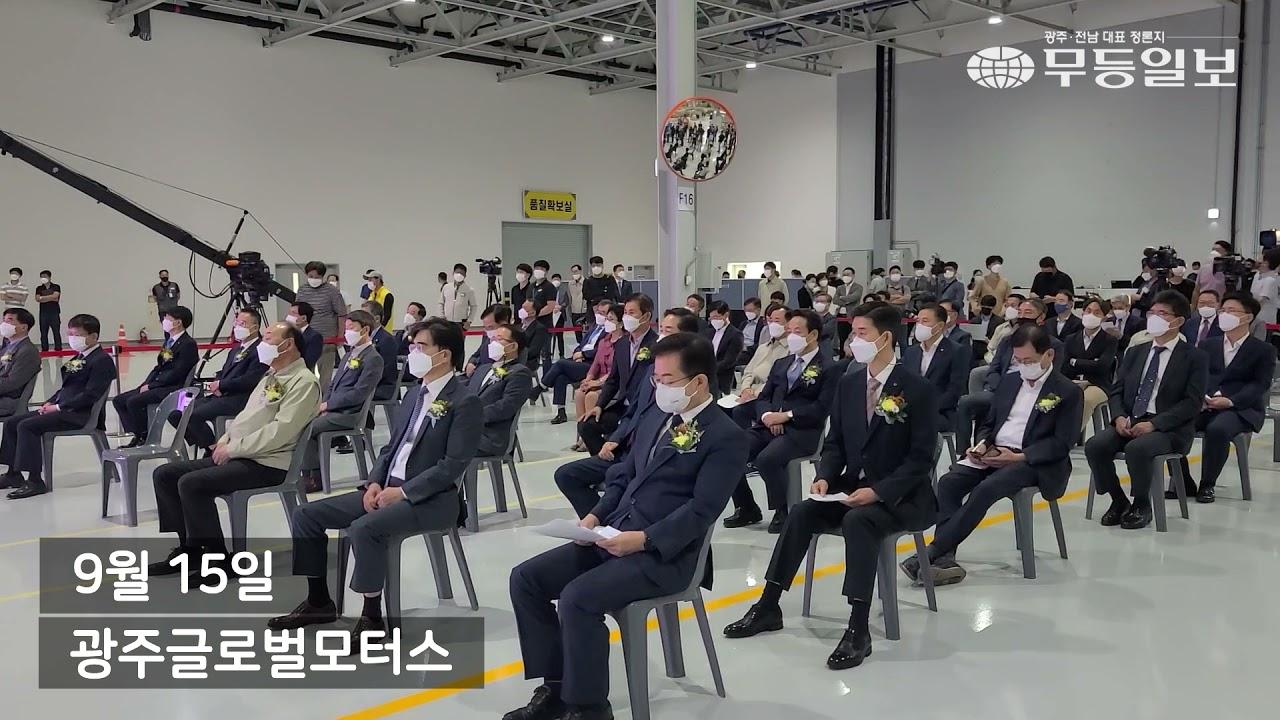 """[영상] 문 대통령 """"광주형일자리는 청년에 희망, 지역경제에 활력"""""""