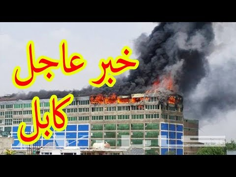 آتش سوزی شدید  در کابل thumbnail