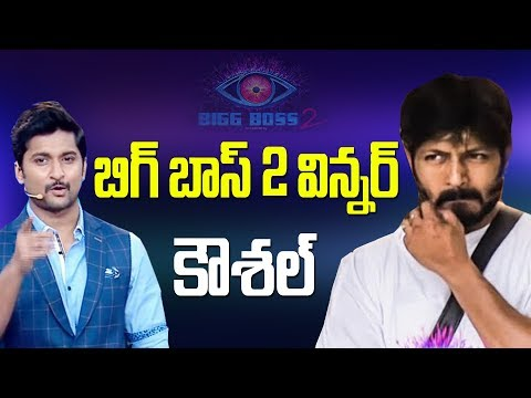 Telugu Bigg Boss 2 Winner Announced | Kaushal- Final Winner of Bigg Boss 2 Telugu | Y5 tv |