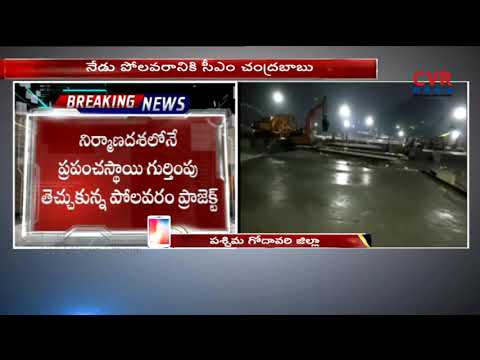 AP CM Chandrababu Naidu Visits Polavaram Project Today | Andhra Pradesh | CVR NEWS