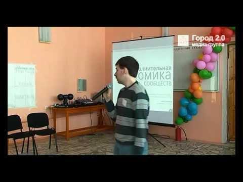Максим Митусов, 17.03.12 форсайт в Шаймуратово, доклад