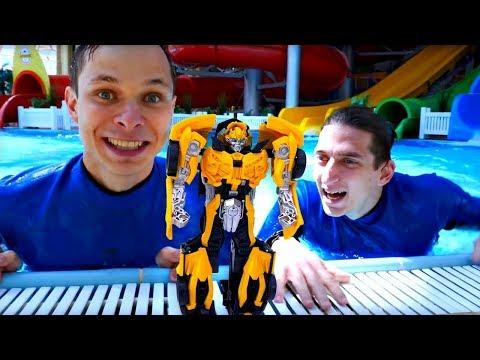 Акватим и Бамблби. Смешные видео для детей в аквапарке.