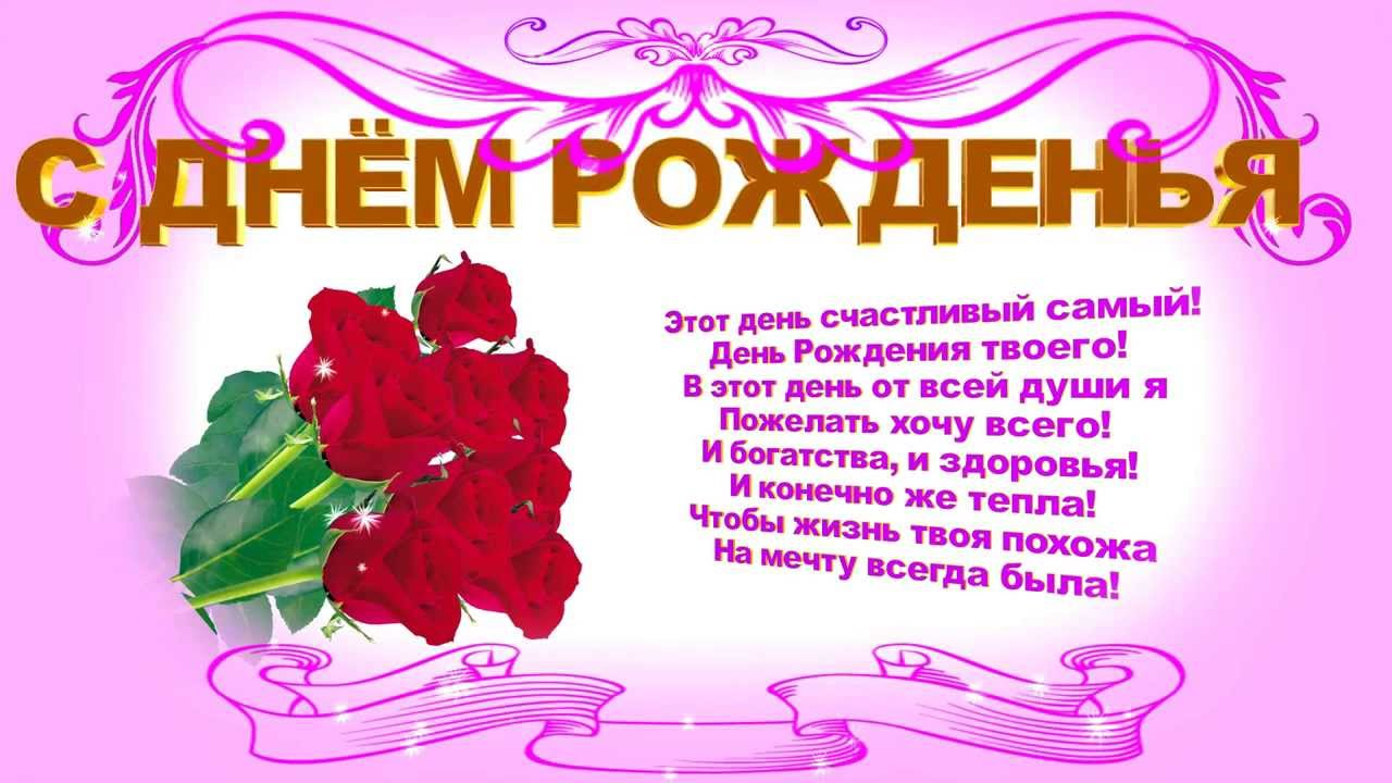 Поздравления с днём рождения в ютубе женщине