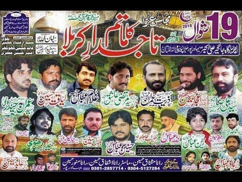 Live Majlis e Aza | 19 Shawal  2018 | Imambargah Jageer Ali Akbar a.s Bhadur Pur Jalal Pur Peer Wala