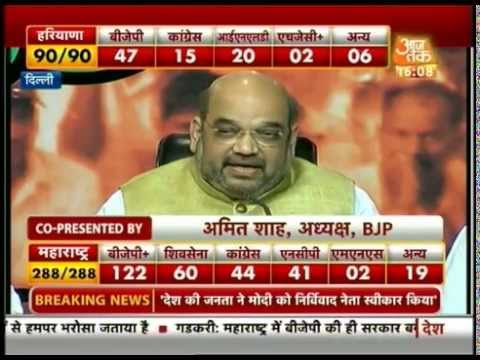 BJP will form government in Maharashtra, declares Amit Shah