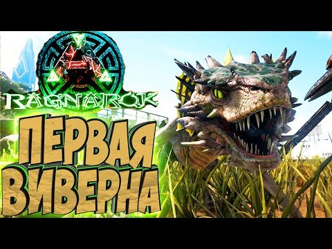 ВОРУЕМ ЯЙЦА И РАСТИМ ВИВЕРНУ - ARK Survival Evolved Выживание на Ragnarok #16