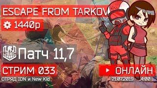 Escape From Tarkov - По хардкору двойкой!