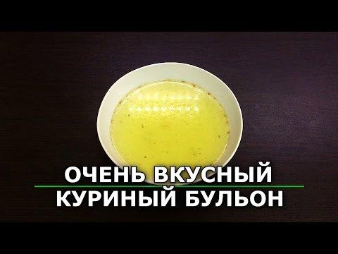 Как сварить самый вкусный куриный бульон?
