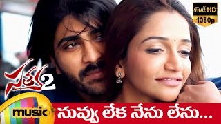 Satya 2 Movie Video Songs | Nuvvu Leka Nenu Lenu Full Song | Sharwanand | Anaika Soti | RGV