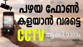Android Mobile Convert In To cctv Camera by Computer and mobile tips
