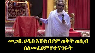 Megabi Hadis interview with Tadias Addis About fasting