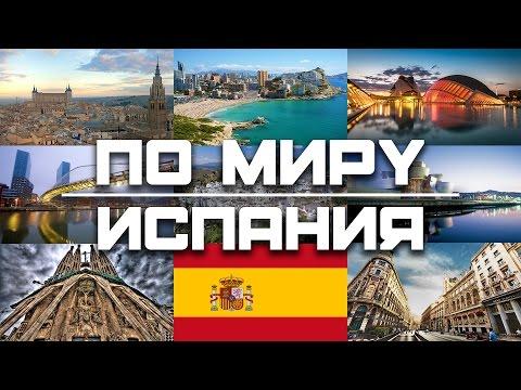 ПО МИРУ: ИСПАНИЯ (#1)