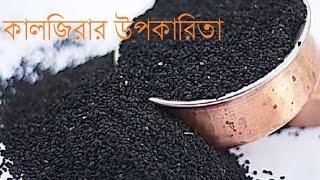 কালোজিরার কত গুনাগুণ জেনে নিন//Kalojirar Upokarita//কালোজিরার গুনাগুণ