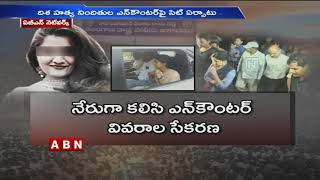Telangana Government Sets Up SIT To Probe Disha's Encounter Case | ABN Telugu
