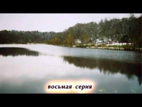 ЖЕНА ИЗ СЕЛА Русские мелодрамы 720hd #8 часть
