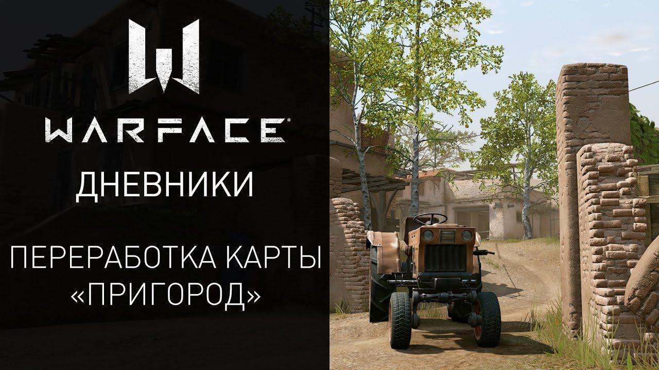 """Видеодневники Warface: обновление карты """"Пригород"""""""