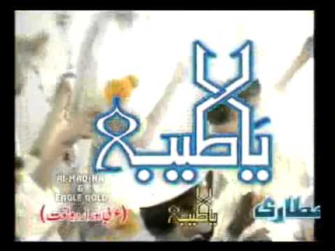 Ya Taiba Ya Taiba ---arabic naat with urdu translation_ beautiful...