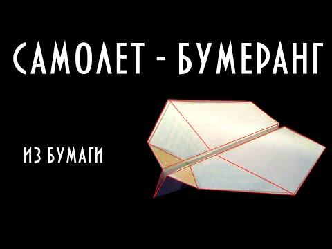 Как сделать:  самолет бумеранг, простая модель, самолет из бумаги. Оригами. How to make Boomerang