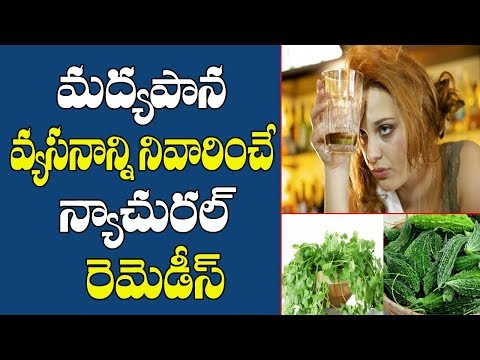 How to stop Alcohol Addiction | మద్యపాన వ్యసనాన్ని నివారించే న్యాచురల్ రెమెడీస్ | Health Tips
