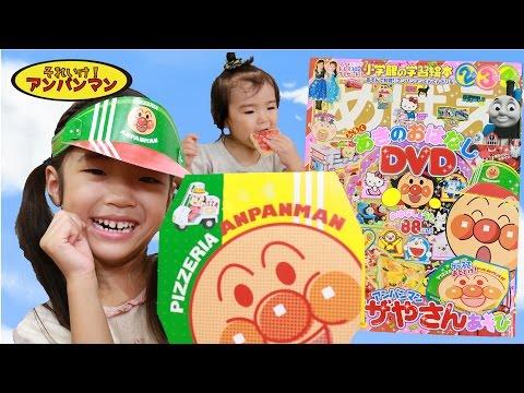 Aki & Asahi アンパンマン ピザやさん めばえ付録 リアルアンパンマン 動画