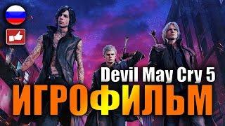 ИГРОФИЛЬМ  Devil May Cry 5 (катсцены, русские субтитры) прохождение без комментариев