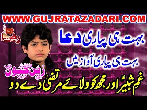 Dua | Zakir Zain Abbas Jewan of Daska 2018 ( www.Gujratazadari.com )