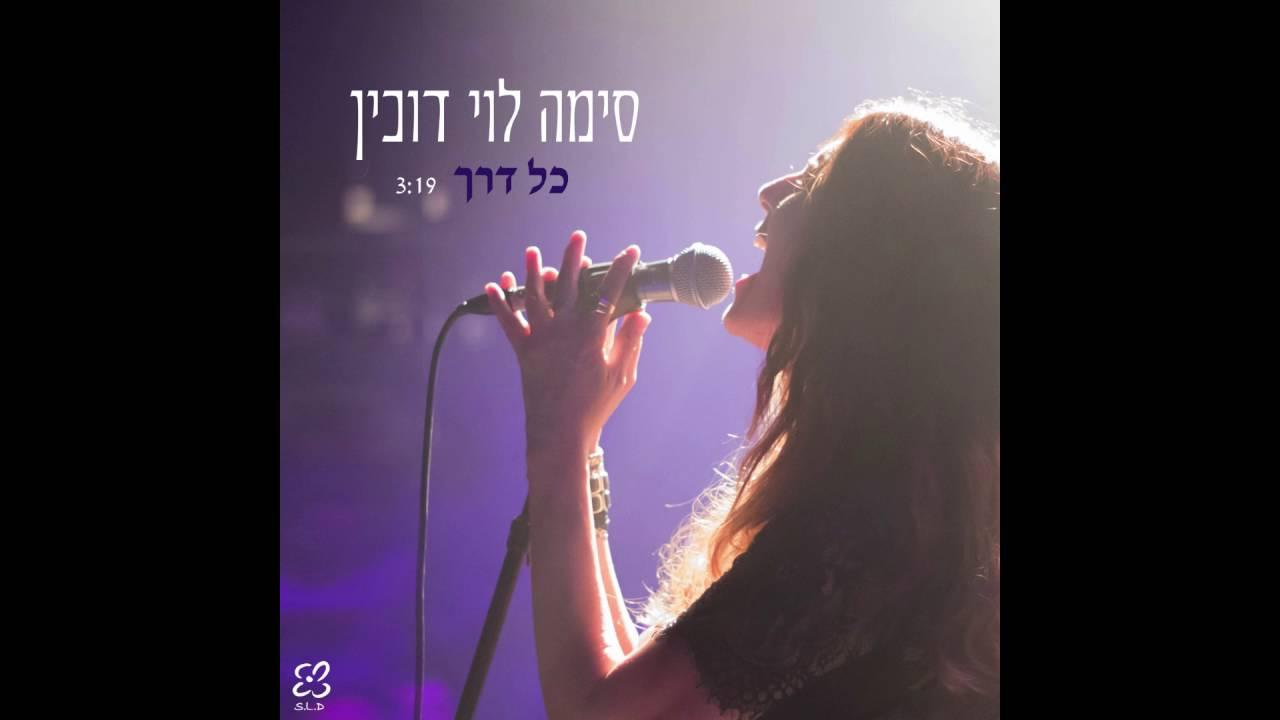 סימה לוי דוכין - כל דרך