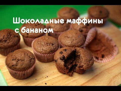 Кексы бананово шоколадный рецепты