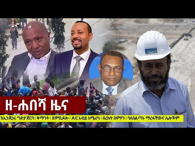 Zehabesha Daily Ethiopian News July 26, 2018