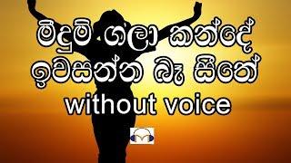 Meedum Gala Kande Karaoke (without voice) මීදුම් ගලා කන්දේ