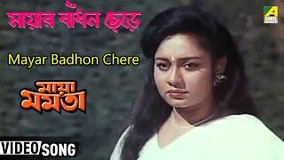 Mayar Badhan Chere - Kabita Krishna Murti - Maya Mamata