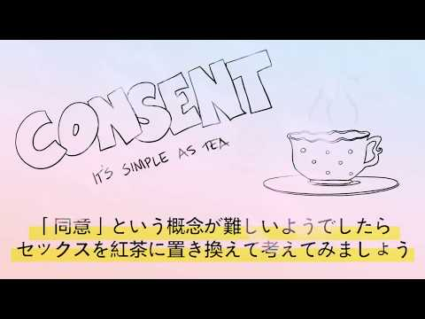 性行為の同意を紅茶に置き換えて下さい! (07月01日 21:45 / 14 users)