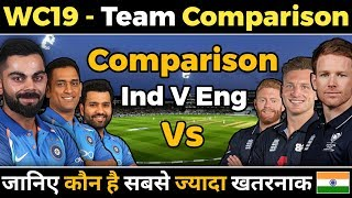 World Cup 2019 - India vs England Honest Team Comparison | Ind vs Eng Playing XI