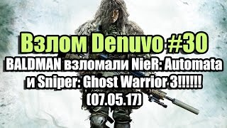 Взлом/обход Denuvo #30 (07.05.17). BALDMAN взломали NieR: Automata и Sniper: Ghost Warrior 3