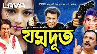 Jomdut | যমদূত | Manna | Nodi | Kazi Hayat | Bangla Full Movie