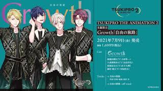 『TSUKIPRO THE ANIMATION 2』主題歌④ Growth「自由の旅路」PV