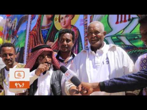 Ethiopia: ሙስሊም እና ክርስቲያን ወንድሞች በጥምቀት በዓል…