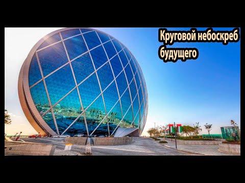 Суперсооружения:  Круговой небоскреб будущего