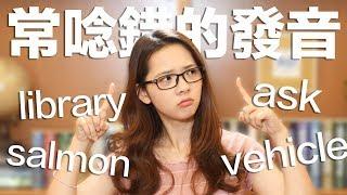 阿滴英文|Library? Salmon? 10個常發錯音的英文單字!
