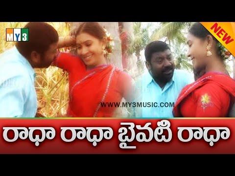 Latest Telugu Folk Songs - Radha Radha Baikati Radha| Telangana Folk Video Songs