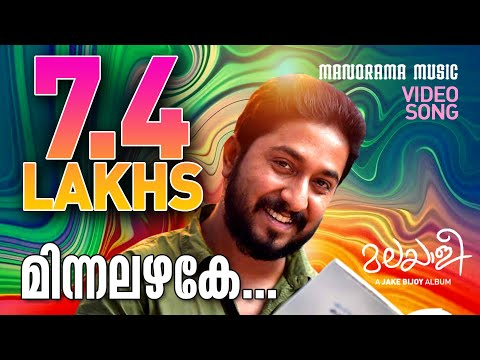 Minnalazhake From Album Malayalee - Jakes Bejoy - Vineeth Sreenivasan - Shaan Rehman video