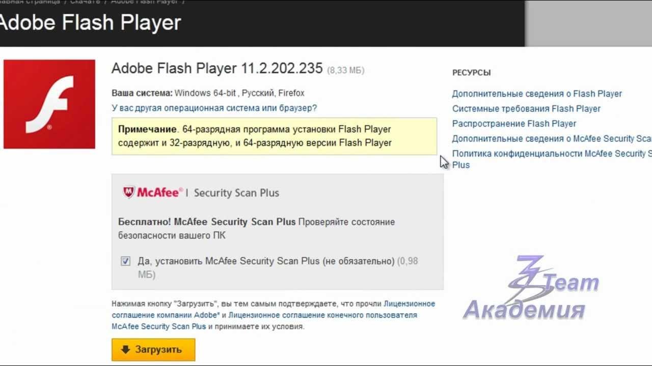 Как обновить adobe flash player на яндекс браузере - 69