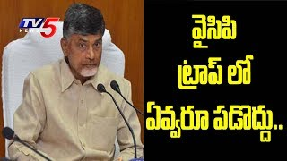 TDP Samanvaya Committee Meeting | CM Chandrababu Over Nandyal Bypoll