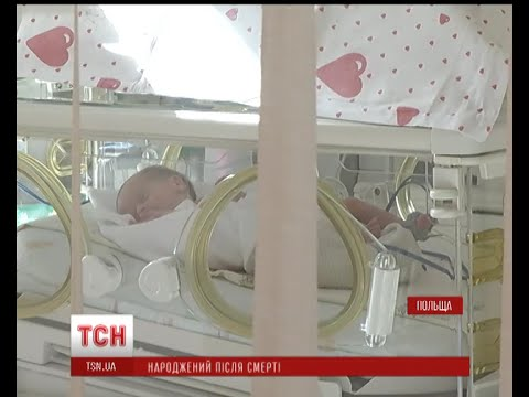 У Вроцлаві дитина народилася через 55 днів після смерті матері
