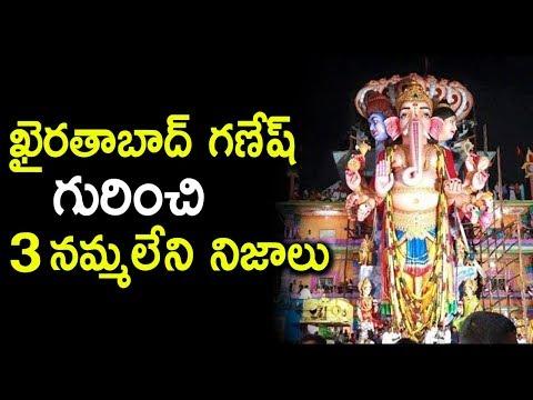 Khairatabad Ganesh 2018 | Interesting Facts about Khairatabad Ganesh | Tollywood Nagar