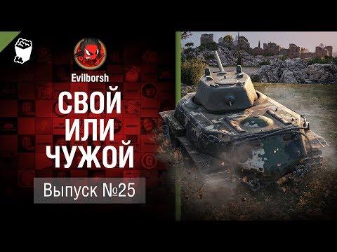 Свой или чужой №25 - от Evilborsh и Deverrsoid [World of Tanks]